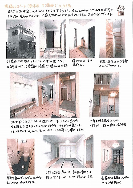 現場レポート 12年3月号 茨木市 T様邸
