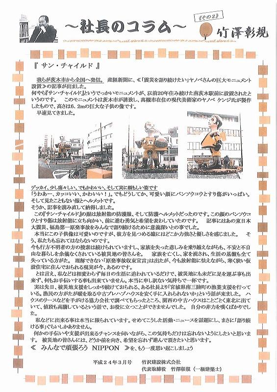 社長のコラム '12.3月号 ≪その2≫