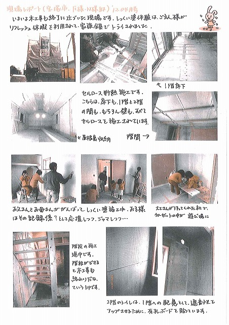 現場レポート 12年4月号 宝塚市 F様・N様邸