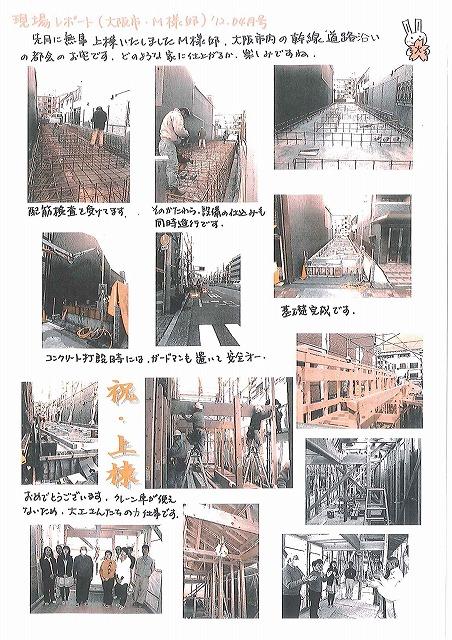 現場レポート 12年4月号 大阪市Y様邸