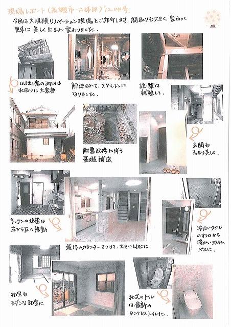 社長のコラム '12.4月号 ≪その1≫