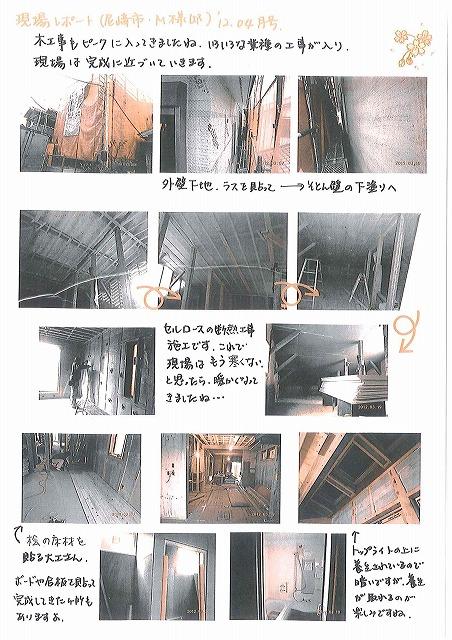 現場レポート 12年 4月号 尼崎市 M様邸