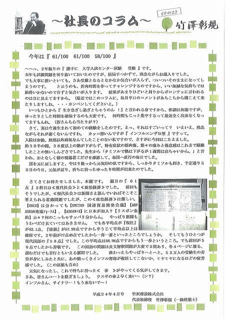 社長のコラム '12.4月号 ≪その2≫