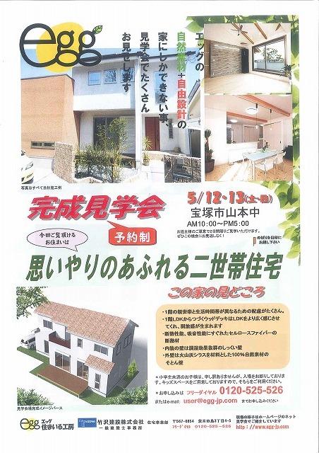 完成見学会 「思いやりのあふれる二世帯住宅」