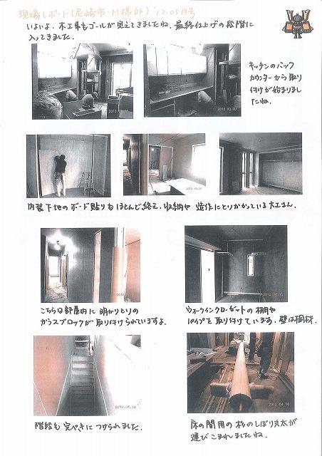現場レポート 12年 5月号 尼崎市 M様邸