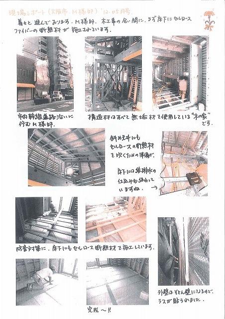 現場レポート 12年 5月号 大阪市 M様邸