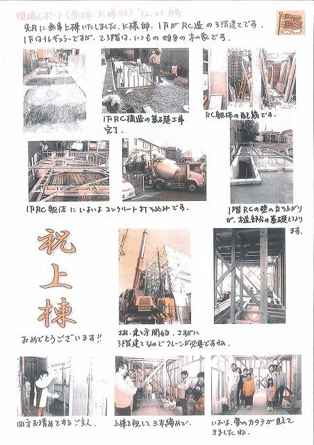 現場レポート 12年 5月号 茨木市 K様邸
