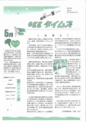 eggタイムズ 12年 5月号