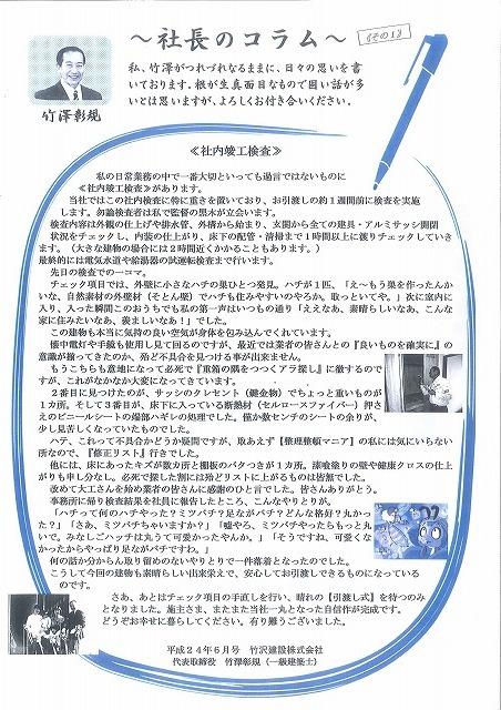 社長のコラム '12.6月号 ≪その1≫