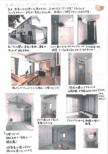 現場レポート 12年 6月号 宝塚市F様・N様邸