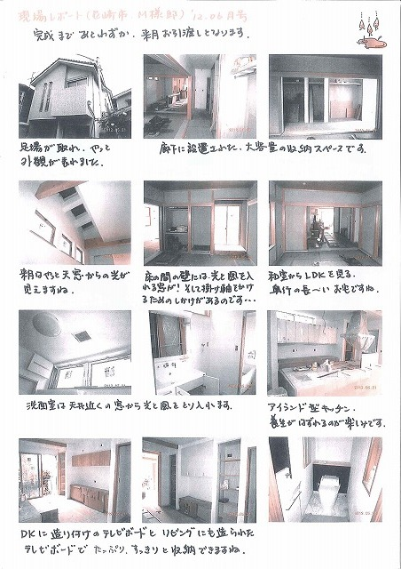 現場レポート 12年 6月号 尼崎市 M様邸