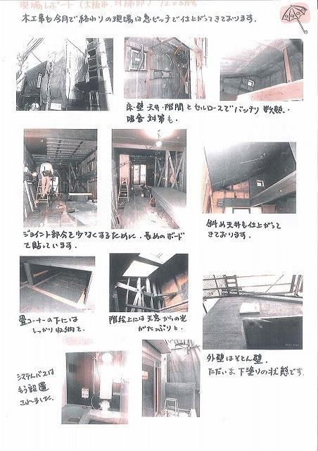 現場レポート 12年 6月号 大阪市 M様邸