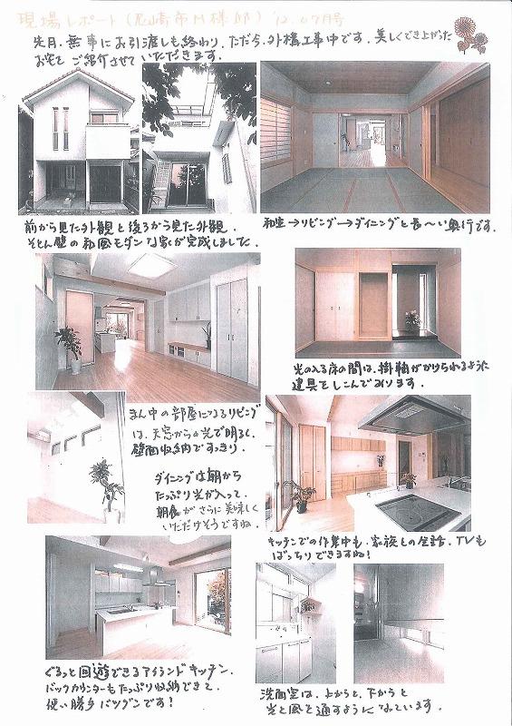 現場レポート 12年 7月号 尼崎市 M様邸