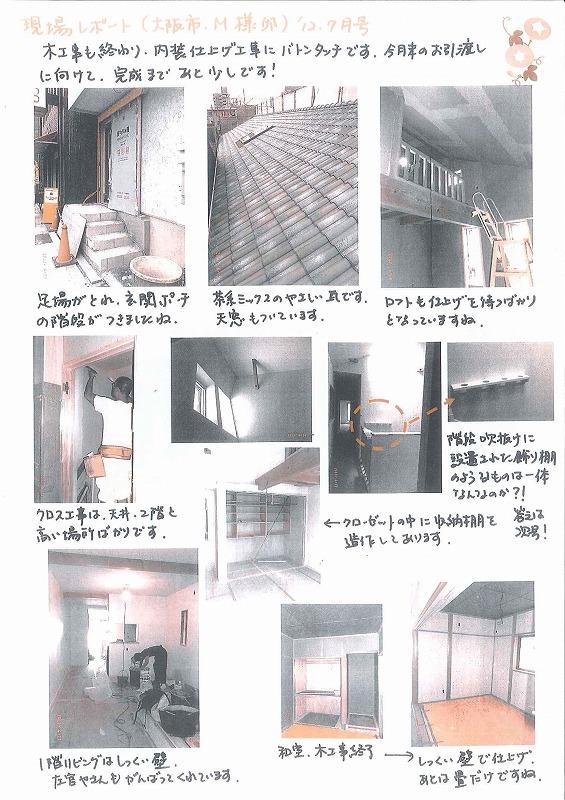 現場レポート 12年7月号 大阪市 M様邸