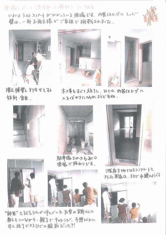 現場レポート 12年 7月号 茨木市 K様邸