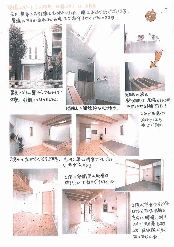 現場レポート 12年8月号 大阪市 M様邸