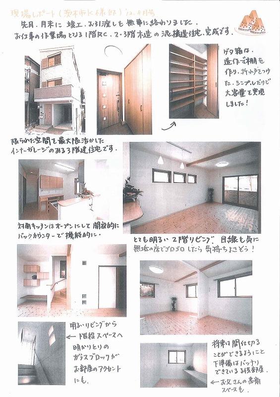 現場レポート 12年 8月号 茨木市 K様邸