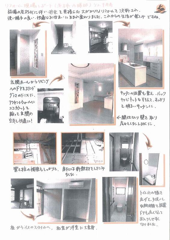 リフォーム現場レポート 12年9月号 茨木市 A様邸