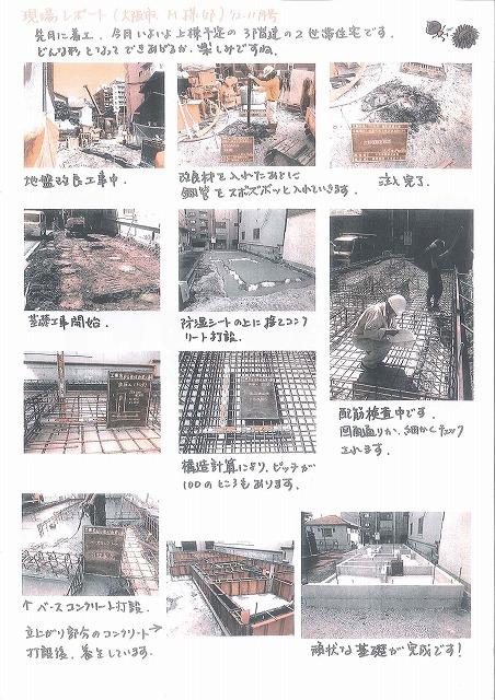 現場レポート 12年 11月号 大阪市 M様邸