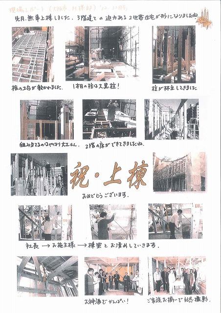現場レポート 12年 12月号 大阪市 M様邸