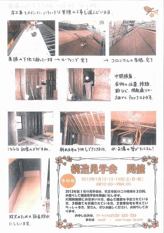 現場レポート 13年 1月号 大阪市 M様邸