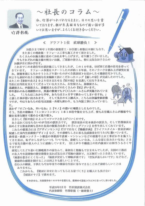 社長のコラム '13.2月号