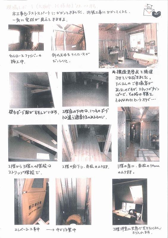 現場レポート 13年 2月号 大阪市 M様邸
