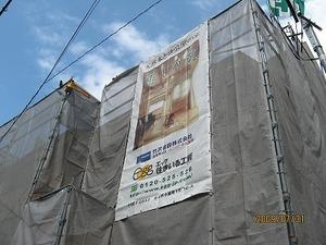 池田市 栄町の家(I様邸)