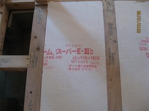 吹田市松ヶ丘(N様邸)