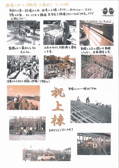 現場レポート 11年10月号 奈良市 Y様邸