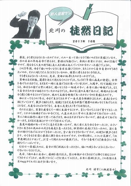 北川の徒然日記 11.10月号