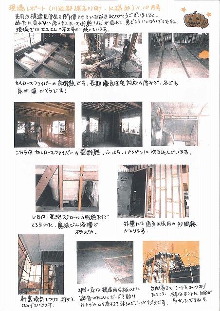 現場レポート 11年10月号 川辺郡K様邸