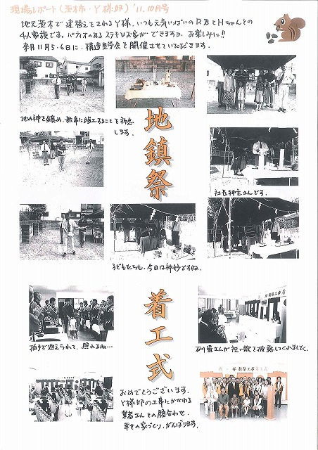 現場レポート 11年10月号 茨木市 Y様邸