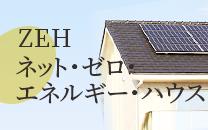 ZEH ネット・ゼロ・ エネルギー・ハウス