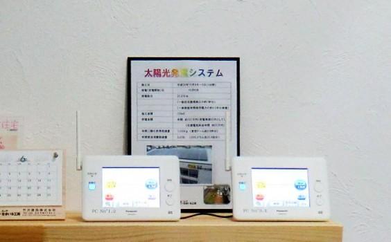 発電モニター